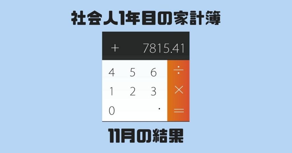 f:id:midonon:20171125162653j:plain