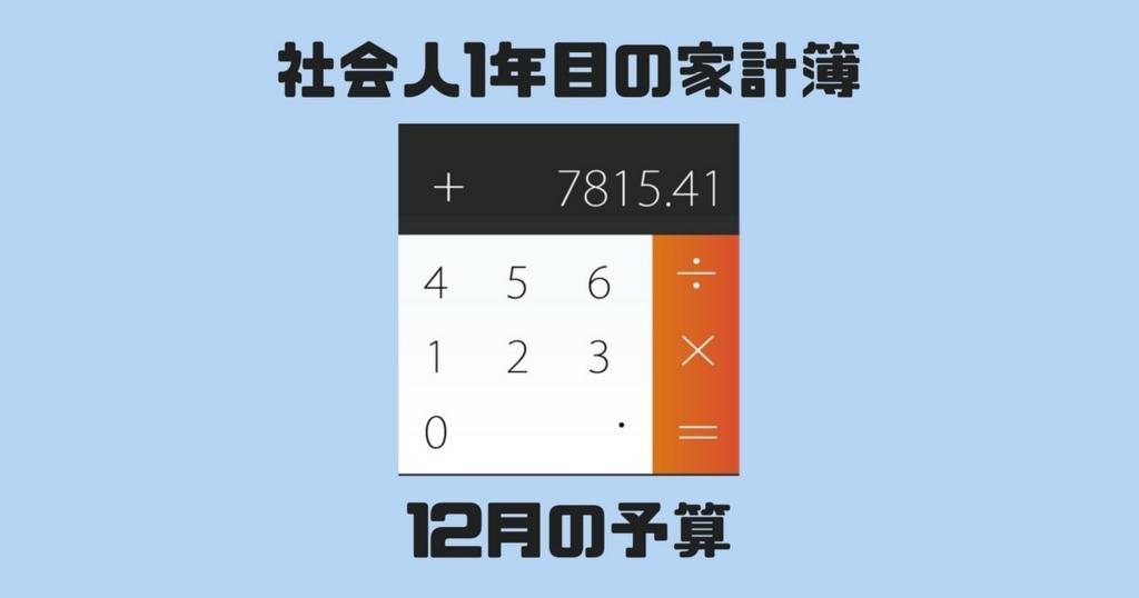 f:id:midonon:20171125182241j:plain