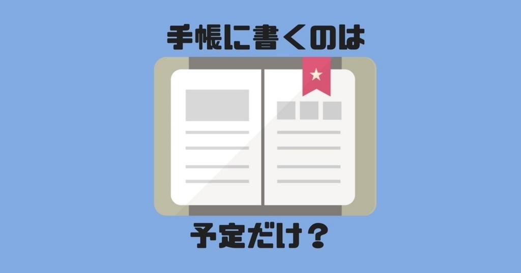 f:id:midonon:20171206213312j:plain