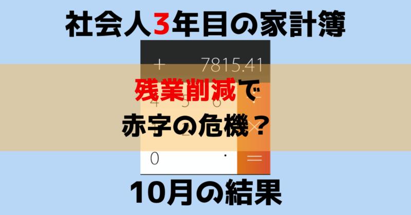 社会人3年目の家計簿 10月の結果